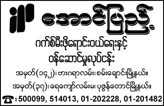 Aung Pyae