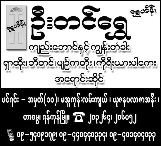 U Tin Shwe