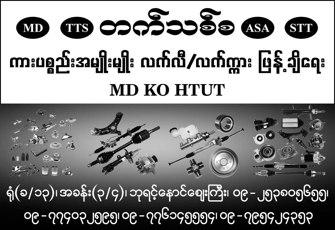 Tet Thit Sa