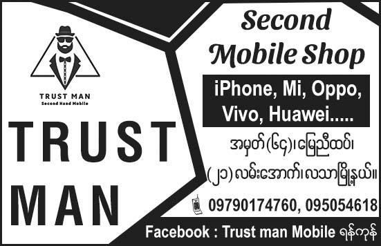Trust Man