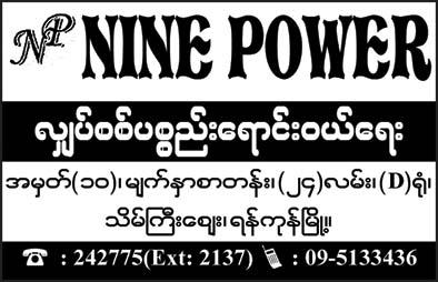 Nine Power (Ext. 2137)