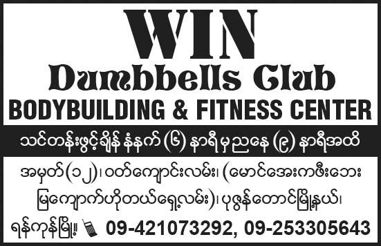 Win Dumbbells Club