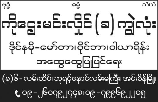 Ko Htay Min Haing @ Kywe Lone