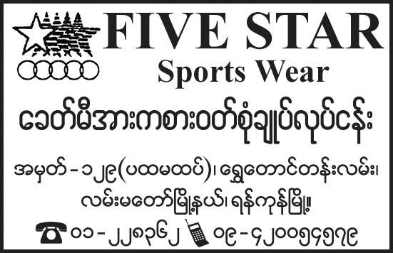 Five Star Sports Wear