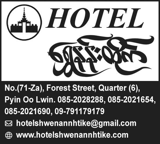 Hotel Shwe Nan Htike