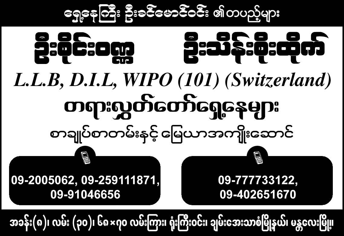 U Sai  Wunna +U Thein Soe Htike