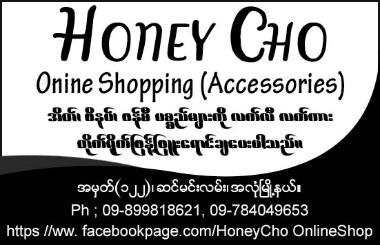 Honey Cho