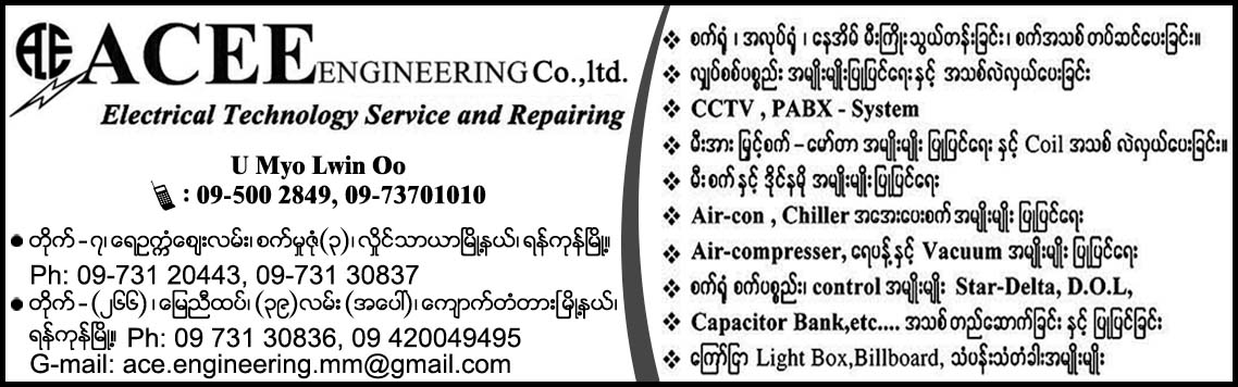 ACEE Engineering Co., Ltd.