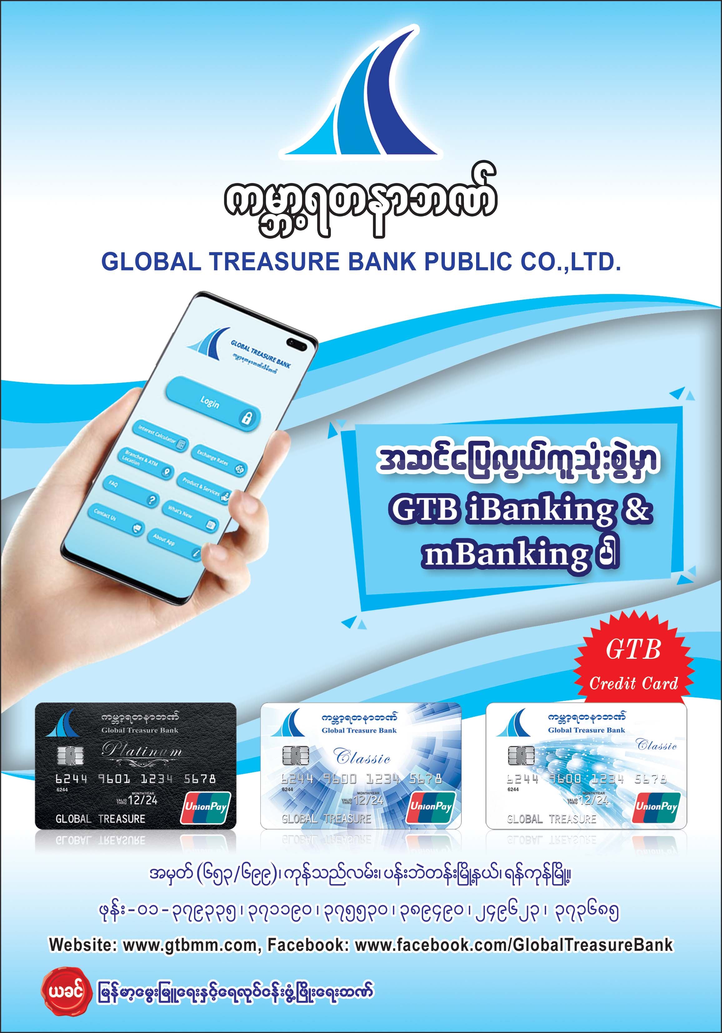 Global Treasure Bank