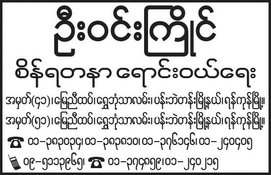 U Win Kyaing