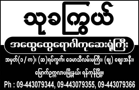 Thukha Kywe