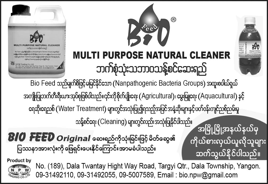 Bio Feed (N.P.W Trading Co., Ltd.)