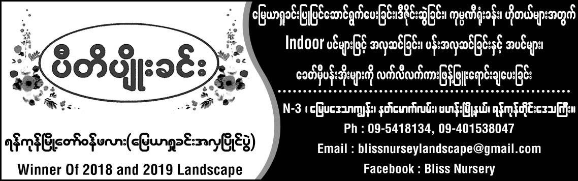 Piti Pyoe Khin