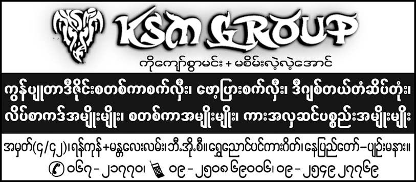 KSM Group