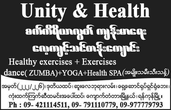 Unity and Healthy