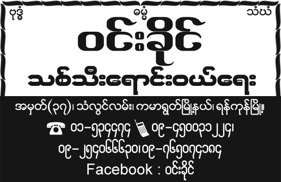 Win Khaing