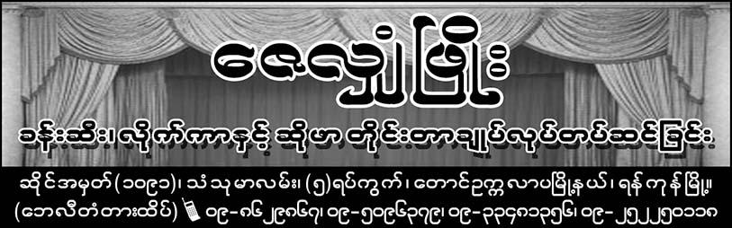 Zay Hlyan Phyo