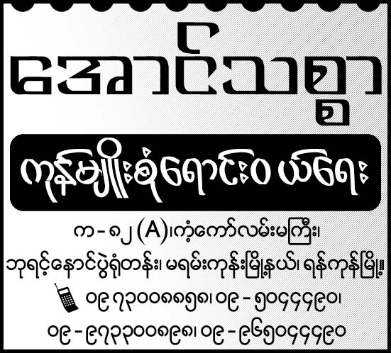 Aung Thitsar