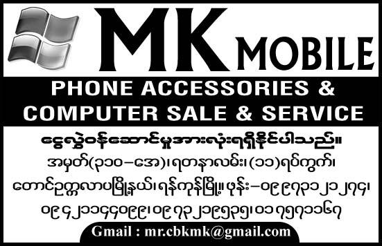 MK Mobile