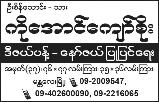Ko Aung Kyaw Soe