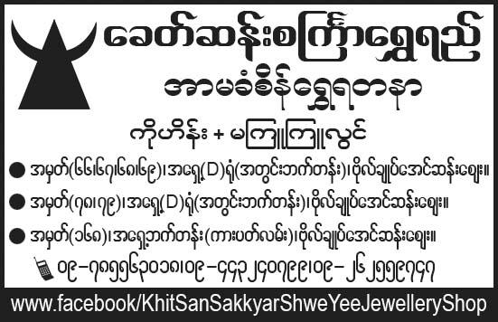 Khit San Setkyar Shwe Yi