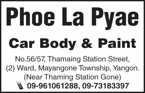 Phoe La Pyae