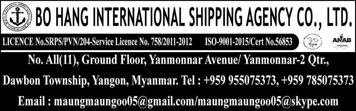 Bo Hang International Shipping Agency Co., Ltd.