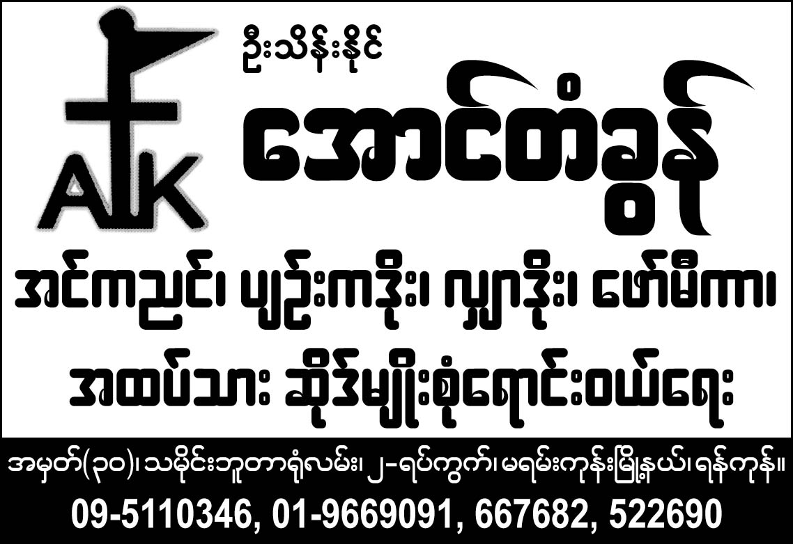 Aung Tagon