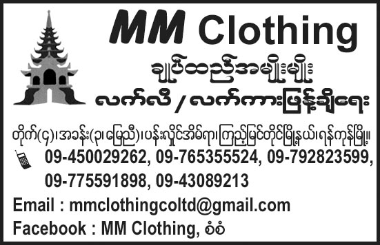 MM Clothing