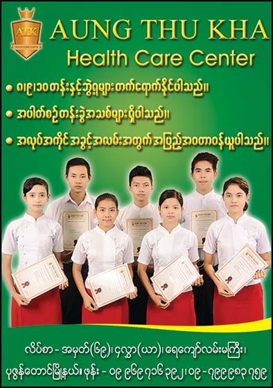 Aung Thukha