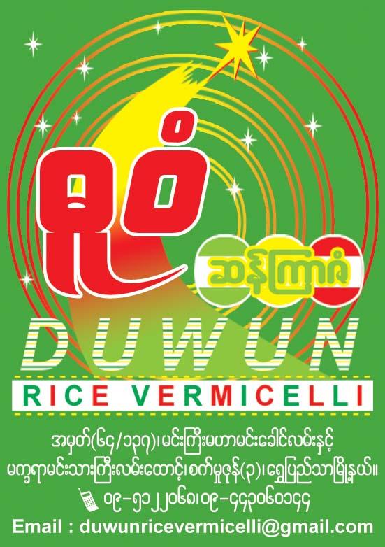 Duwun