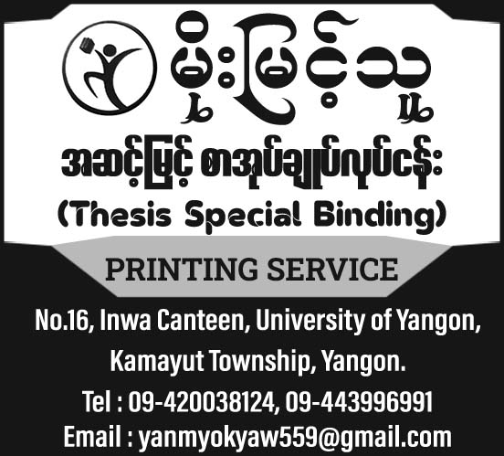 Moe Myint Thu