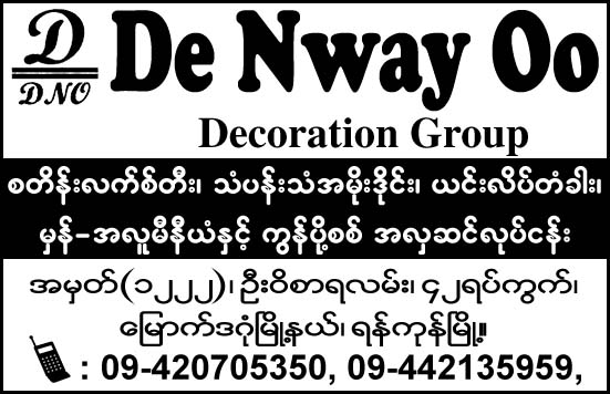 De Nway Oo Decoration Group