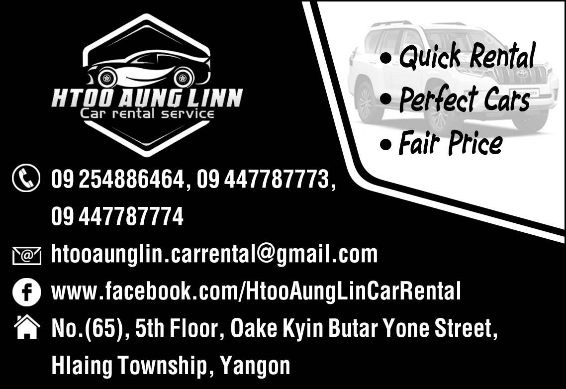 Htoo Aung Linn