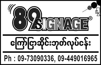89 Signage