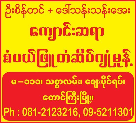 Kyaung Sayar