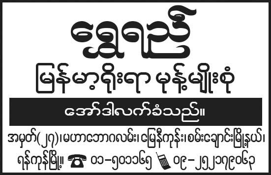 Shwe Yee