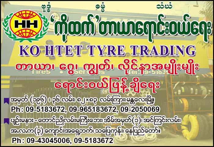 Ko Htet Tyre Trading