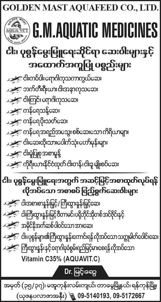 Golden Mast Aquafeed Co.,Ltd. (GMA)