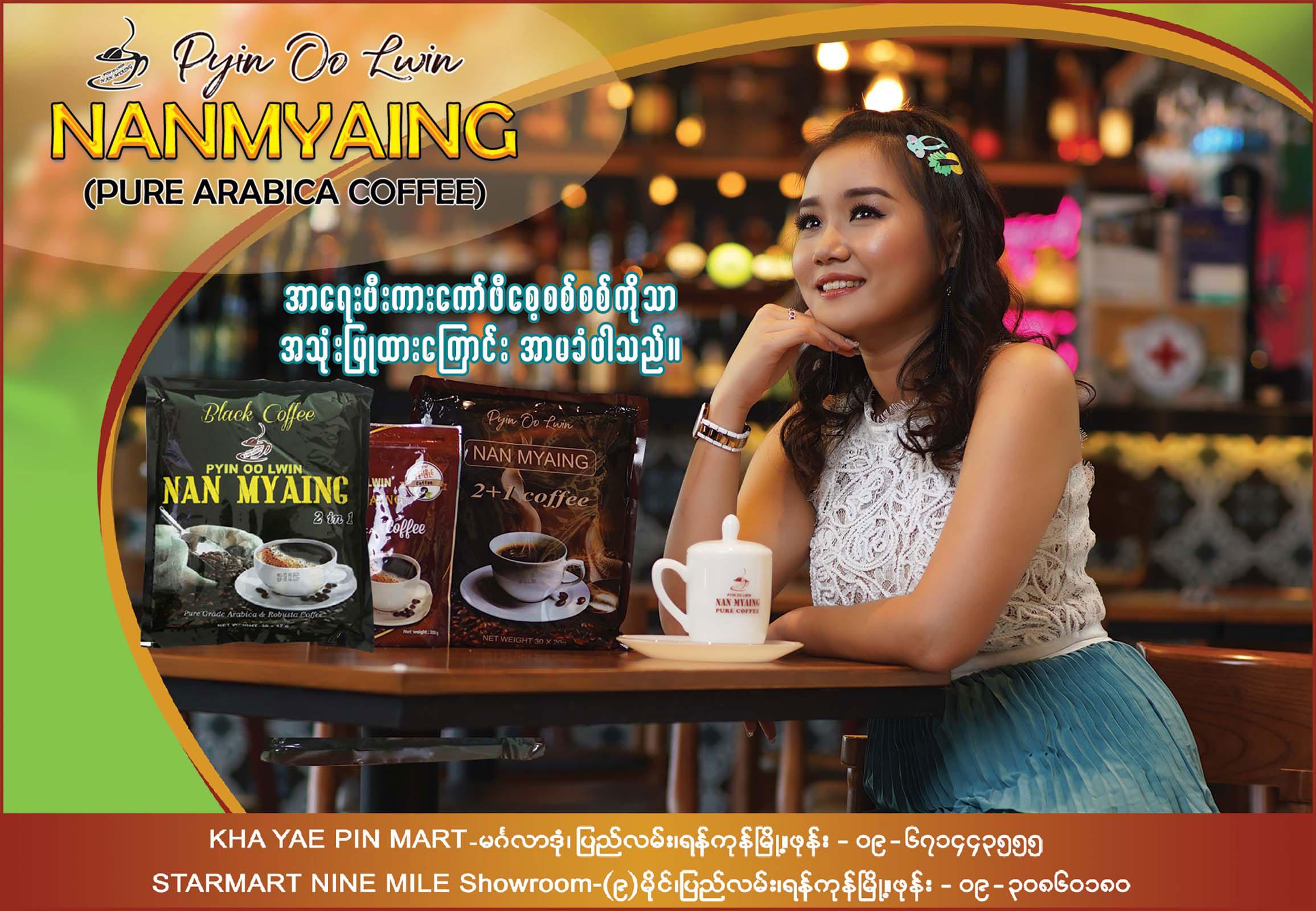 Pyin Oo Lwin Nan Myaing Coffee