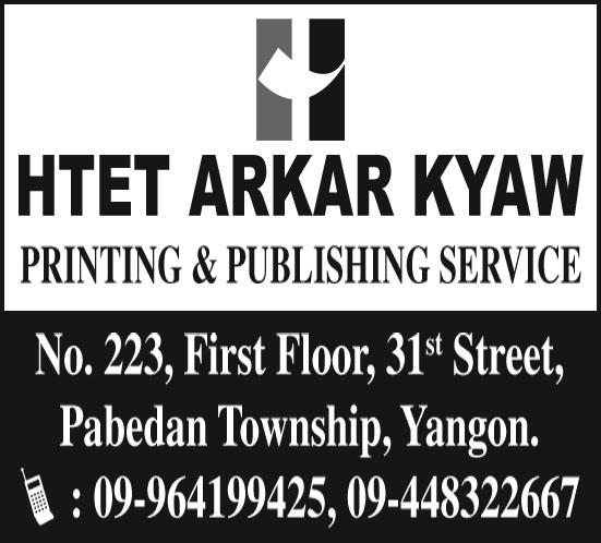Htet Arkar Kyaw