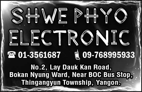 Shwe Phyo Electronic