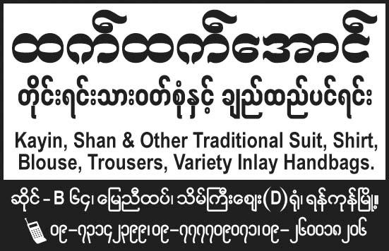 Htet Htet Aung