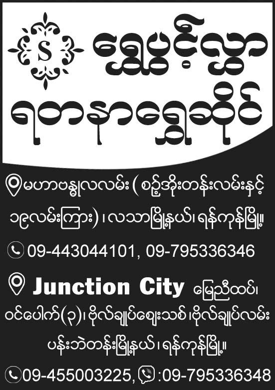 Shwe Pwint Hlwar