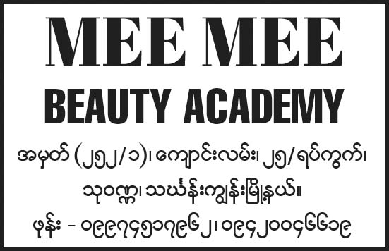 Mee Mee Beauty