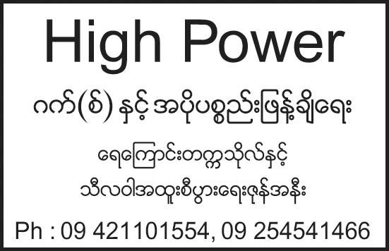 High Power