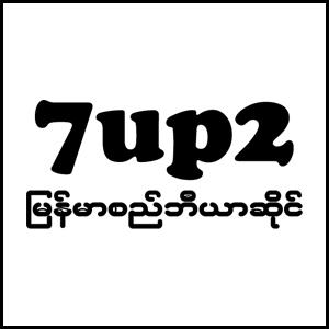 7 Up 2
