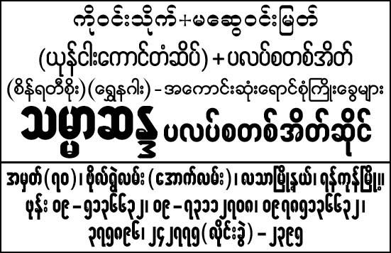 Thamar Sanda