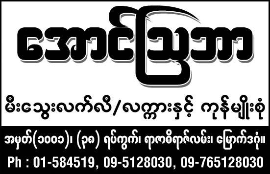 Aung Awba
