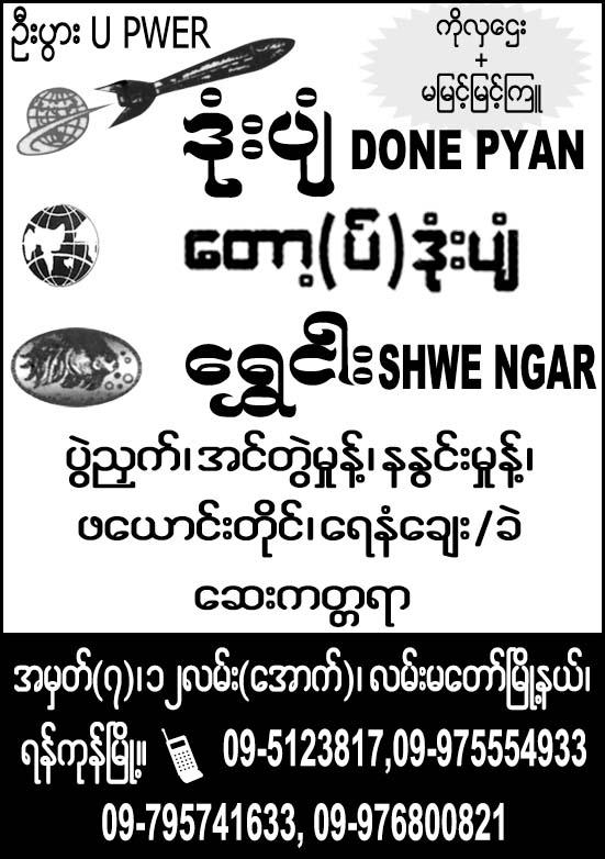 Done Pyan and Shwe Ngar